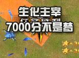 影杀解说-生化主宰7000分!