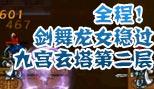 造梦西游5剑舞龙女稳过九宫玄塔第二层视频