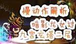 造梦西游5暗影龙女稳过九宫玄塔第二层视频