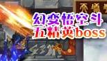 造梦西游5幻变悟空斗五精英boss