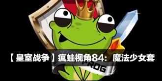 疯蛙视角84:魔法少女套视频