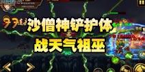 造梦西游4手机版沙僧神铲护体战天气祖巫视频
