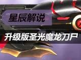 星辰:升级版圣光魔龙骑士刀尸