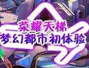 梦幻飞车天梯梦幻都市初体验视频