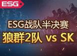 火线精英ESG半决赛第一场比赛回放视频