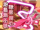 梦幻飞车糖果甜心跑慕斯小镇视频