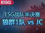 火线精英ESG半决赛第二场比赛回放视频