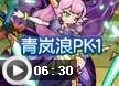 青岚浪PK1