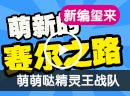 【新编玺来】萌萌哒精灵王战队