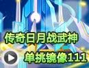 传奇日月战武神单挑镜像塔111层