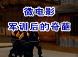 平名-微电影 军训后的奇葩