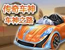梦幻飞车传奇车神-车神之路视频