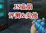 影杀-JS冲锋枪蓝焰评测&实战