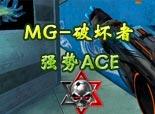 火线精英夜林-破坏者道具战强势ACE