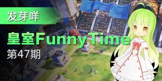 皇室FunnyTime第47期视频