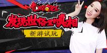 新游试玩123期:中国惊奇先生