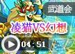 洛克王国武道会32进16:凌猫VS幻想