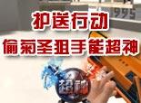 火线精英佐助-护送行动 会偷菊花的圣狙手视频