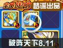 6000战挑战破阵天下(8.11)