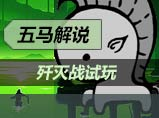 五马解说:歼灭战试玩
