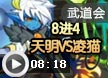 武道会8进4:天明VS凌猫