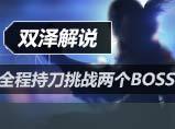 双泽君:全程持刀挑战两个BOSS