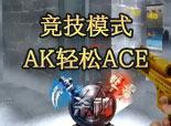 风无痕-AK47辉煌竞技秀