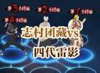 志村团藏VS四代雷影