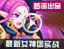 奥奇传说最新女神团霸气实战