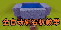 迷你世界全自动刷石机教学【沙豆解说】视频