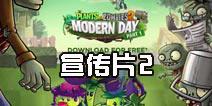 """植物大战僵尸2国际版""""摩登世界""""宣传Part2视频"""
