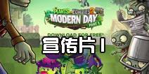 """植物大战僵尸2国际版""""摩登世界""""宣传Part1视频"""