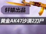 轩辕黄金AK47沙漠2刀尸