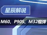 星辰解说M60、P90S、M32榴弹