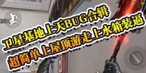 卫星基地上天BUG合辑 超简单上屋顶游走上水箱装逼视频