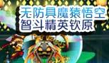 造梦西游5视频无防具魔猿悟空智斗精英钦原