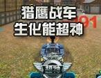 铁甲精英神隐七幻-猎鹰战车玩转变异