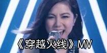 穿越火线主题曲 MV视频