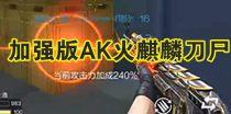 少子魂解说-加强版AK火麒麟刀尸视频