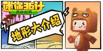 【迷你36计】14:游戏地形大介绍