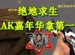 火线精英命运-绝地求生AK47嘉年华6杀拿第一视频