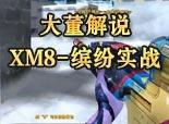 火线精英大董解说-XM8缤纷实战