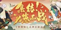 集结为崽而战 阴阳师式神应援活动上线视频