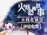 真人-火线乱谈3第6期 火线恐怖故事