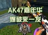 神沫-AK47嘉年华爆破秀