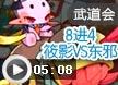 洛克王国武道会8进4:筱影VS东邪