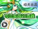 传奇可兰实战21连胜