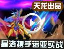 星洛携手诺亚实战-超强力群攻精灵