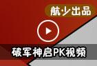 破军神启PK视频
