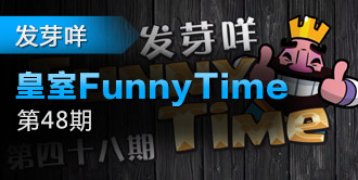 皇室FunnyTime第48期